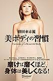 Amazon.co.jp倖田來未流 美ボディの習慣
