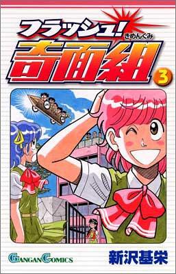 フラッシュ!奇面組 3 (ガンガンコミックス)