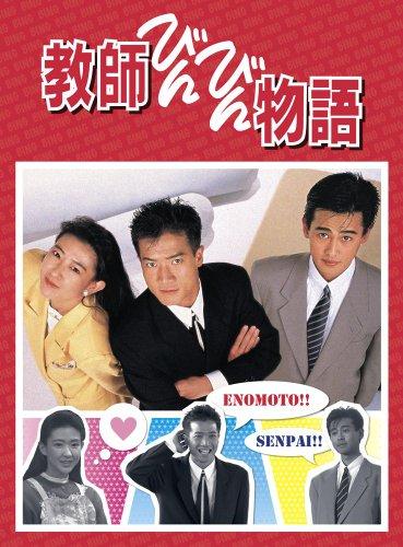 (仮)教師びんびん物語 DVD BOX 第1シリーズ
