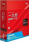 一太郎2009 特別優待版