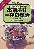 遊び尽くし お茶漬け一杯の奥義 (Cooking & home made―遊び尽くし)