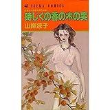 時じくの香の木の実 (あすかコミックス 5-1)