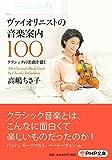 ヴァイオリニストの音楽案内100 (PHP文庫)