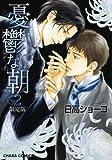 憂鬱な朝 2 初回限定版 (キャラコミックス)