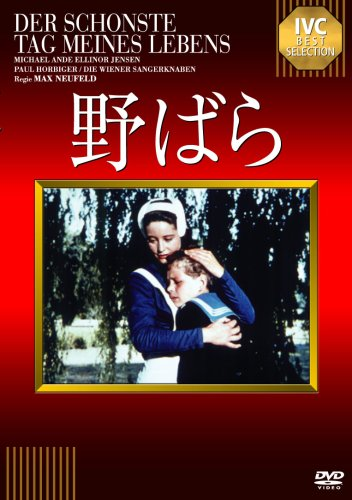 野ばら [DVD]