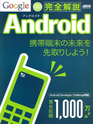 Google Android完全解説