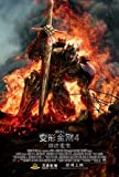 TRANSFORMERS 4 : AGE OF EXTINCTION - Chinese Imported Movie Wall Poster Print - 30CM X 43CM Brand New
