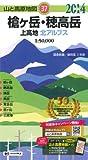 山と高原地図 槍ヶ岳・穂高岳 上高地 (登山地図・マップ|昭文社/マップル)