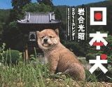 2011カレンダー 日本犬