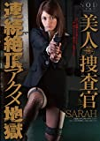 SARAH 美人捜査官 連続絶頂アクメ地獄 [DVD]