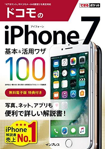 できるポケット ドコモのiPhone 7 基本&活用ワザ 100 できるポケットシリーズ