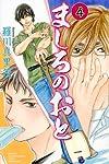 ましろのおと(4) (月刊マガジンコミックス)