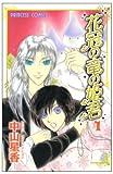 花冠の竜の姫君 / 中山 星香 のシリーズ情報を見る