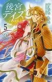 後宮デイズ~七星国物語 5 (プリンセスコミックス)