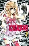 CRASH! 2 (2) (りぼんマスコットコミックス)