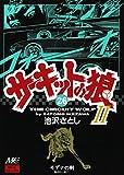 サーキットの狼II―モデナの剣 (26) (MCCコミックス)