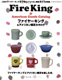 ファイヤーキング&アメリカン雑貨カタログ—ファイヤーキングとアメリカン雑貨を楽しむ本。