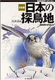 決定版 日本の探鳥地 北海道編 (BIRDER SPECIAL)