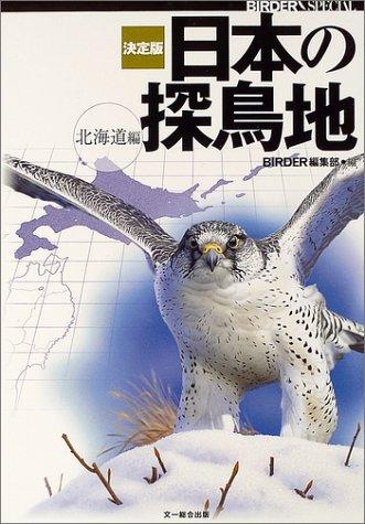 日本の探鳥地