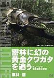 密林に幻の黄金クワガタを追う マレーシア巨大昆虫の世界/栗林慧 [DVD]