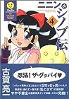 ニニンがシノブ伝 第4巻 2006年05月10日発売