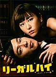 リーガルハイ 完全版(仮) Blu-ray BOX