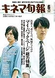 キネマ旬報 2011年 6/1号 [雑誌]