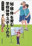 「知・徳・体」を育む 学校体育・スポーツの力