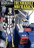 機動戦士ガンダム サンダーボルト立体作品集 サンダーボルトメカ二クス (ホビージャパンMOOK 498)