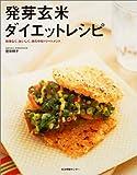 発芽玄米ダイエットレシピ—無理なく、おいしく、体の中をトリートメント