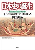 img - for Nihon shi no tanjo: Sen-sanbyakunenzen no gaiatsu ga Nihon o tsukutta (Series, rethinking Japan) (Japanese Edition) book / textbook / text book