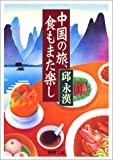 中国の旅、食もまた楽し (新潮文庫)