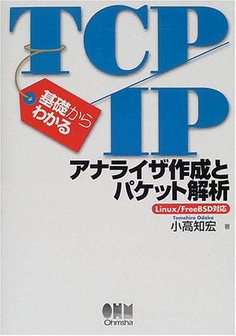 基礎からわかるTCP/IP―アナライザ作成とパケット解析 Linux/FreeBSD対応