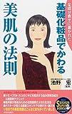 基礎化粧品でかわる美肌の法則 (SEISHUN SUPER BOOKS)