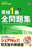 英検1級全問題集〈2007年度版〉 (旺文社英検書)