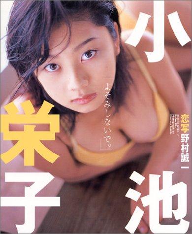 よそみしないで。―小池栄子写真集 (恋写リセ)