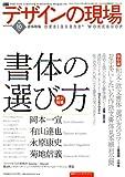 デザインの現場 2006年 10月号 [雑誌]