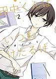 田中くんはいつもけだるげ 2巻 (デジタル版ガンガンコミックスONLINE)
