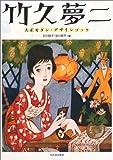 竹久夢二—大正モダン・デザインブック