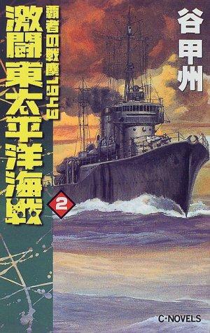 激闘東太平洋海戦