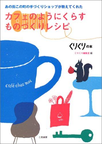 カフェのようにくらすものづくりレシピ―あの街この町の手づくりショップが教えてくれた caf´e chez moi (くりくりの本)