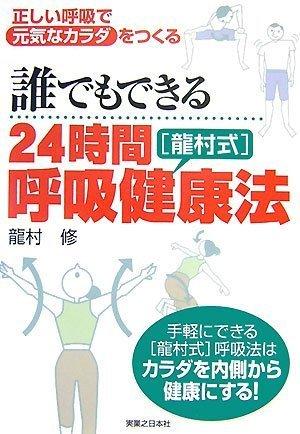 誰でもできる24時間[龍村式]呼吸健康法  正しい呼吸法で元気なカラダをつくる