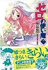 ゼロの使い魔 第7巻 2006年02月24日発売