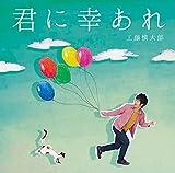 今日もどこかで雨が降る-工藤慎太郎