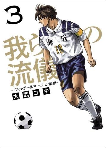 我らの流儀 -フットボールネーション前夜- 3 (ビッグ コミックス)