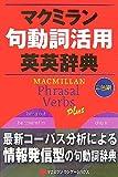 マクミラン句動詞活用英英辞典