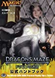 マジック:ザ・ギャザリング ドラゴンの迷路公式ハンドブック (ホビージャパンMOOK 497)
