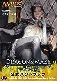 ドラゴンの迷路公式ハンドブック