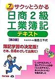 サクッとうかる日商2級工業簿記テキスト 第3版―7days