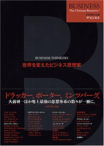 世界を変えたビジネス思想家 (世界標準の知識ザ・ビジネス)